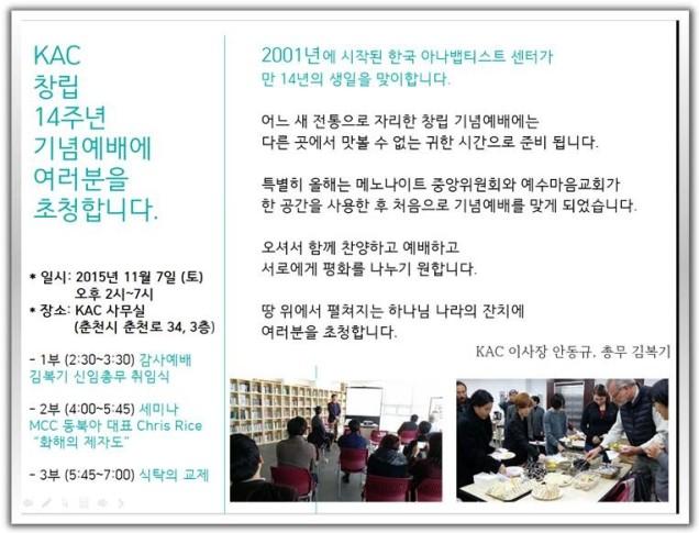 KAC 14주년 기념예배 초대장
