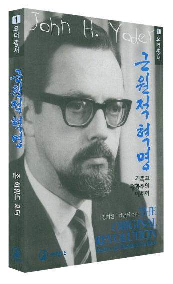 근원적혁명_세로형