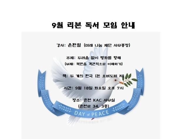 9월 리본 독서 모임 안내001