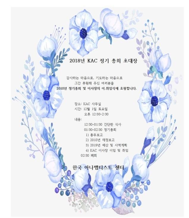 2018년 KAC 정기 총회 초대장001