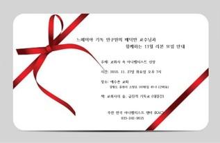 느헤미야 기독 연구원의 배덕만 교수님과001