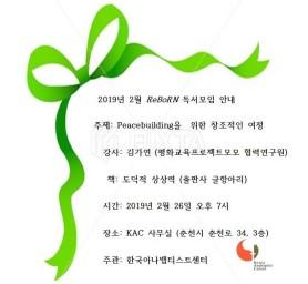2019년 2월 ReBoRN 독서모임 안내001
