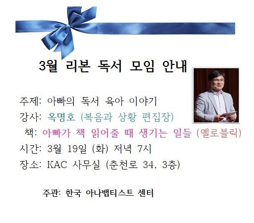3월 리본 독서 모임 안내001