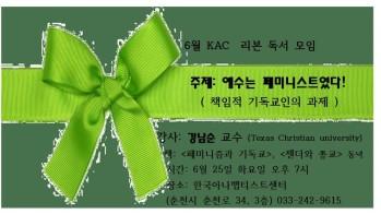 6월 KAC 리본 독서 모임 강남순교수