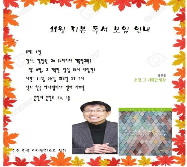 11월 리본 독서 모임 안내001