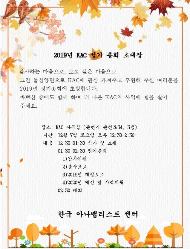 2019년 KAC 정기 총회 초대장001