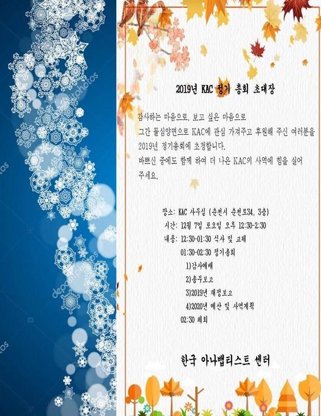 2019정기총회초대장001