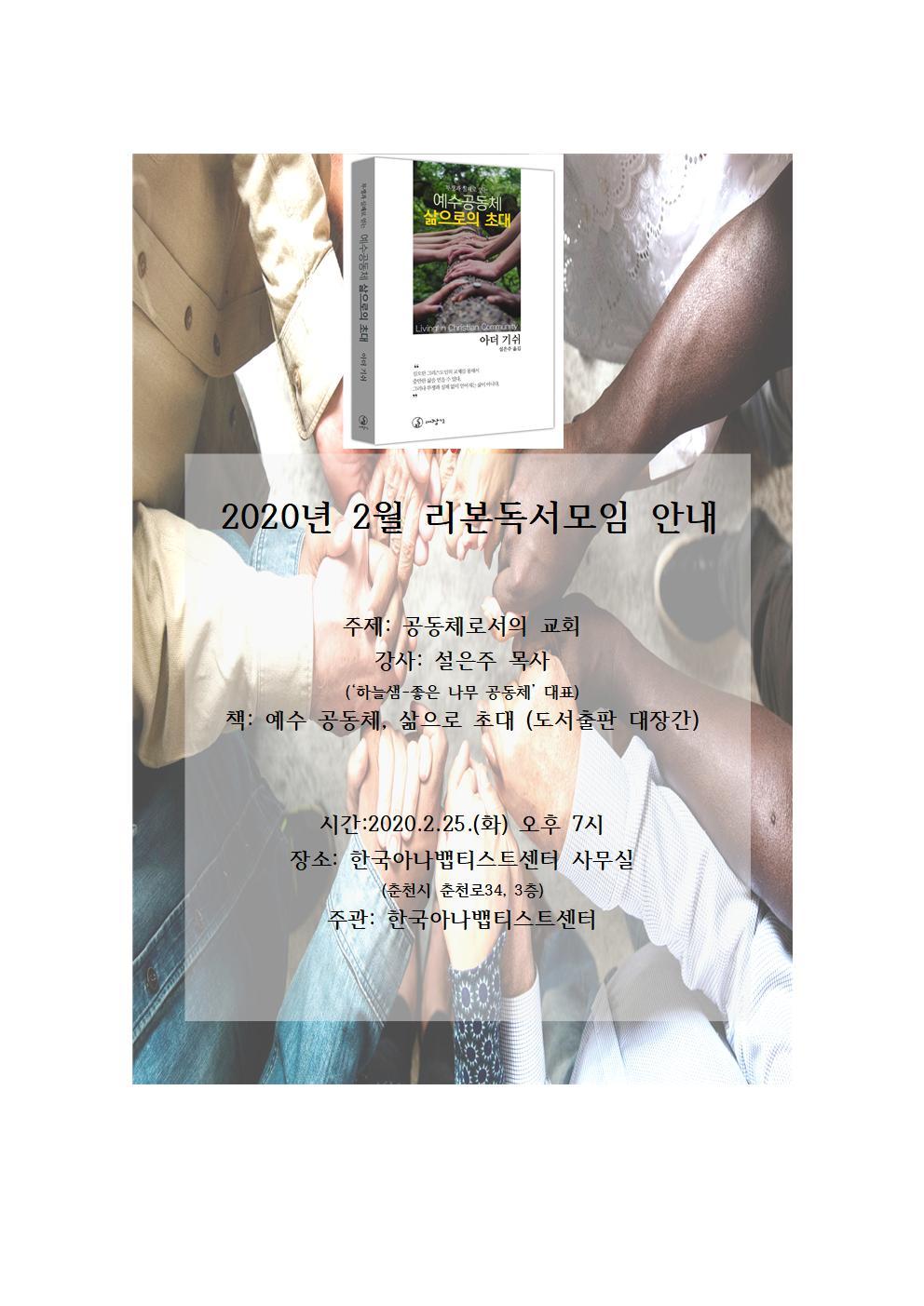 2020년 2월 리본독서모임 안내001