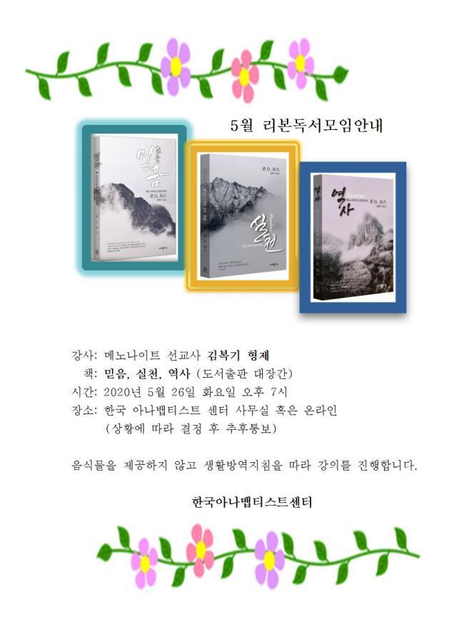 5월 리본독서모임안내001