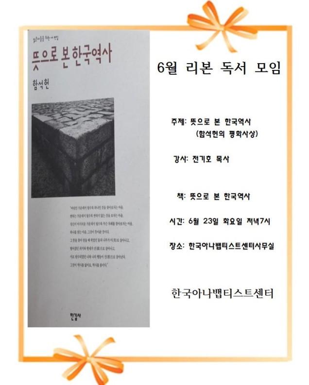 6월 리본 독서 모임 2020001